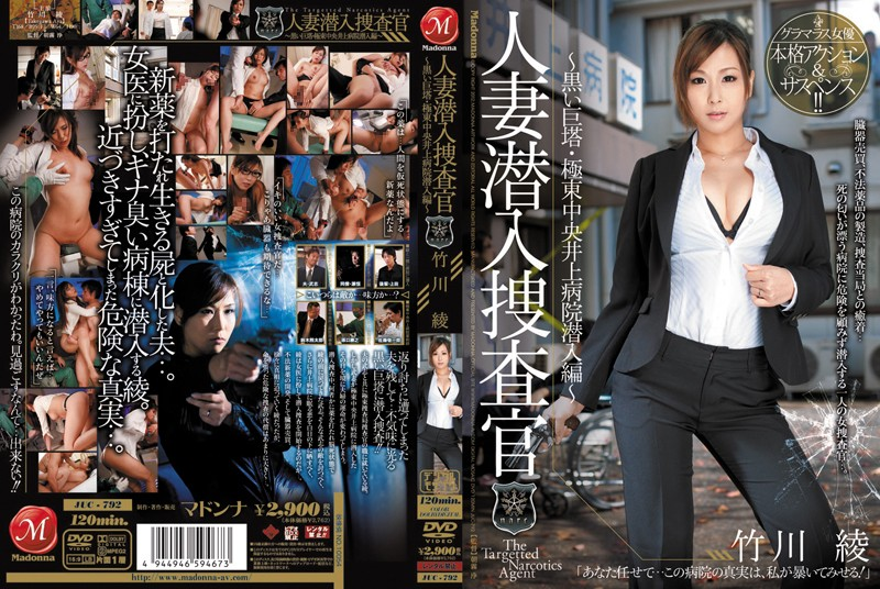 JUC-792 Takekawa Aya Inoue Hen Infiltrate The Central Hospital Far East Huge Undercover Black - Married