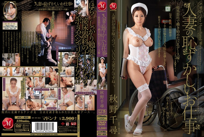 JUC-823 Chihiro Akino ~ Nurse Busty Wife Began Working In The Urology Department - Work Married Ashamed Of