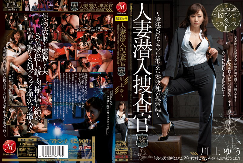 JUC-950 Kawakami Yu Hen Desperate Search For Her Husband, Who Disappeared In SM-club ~ Illegal Undercover Married