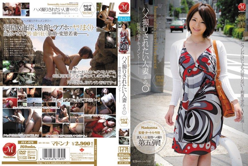 JUC-976 Five 28-year-old Married Woman Kanade Document You Wish To Take An Affair Saddle Summertime