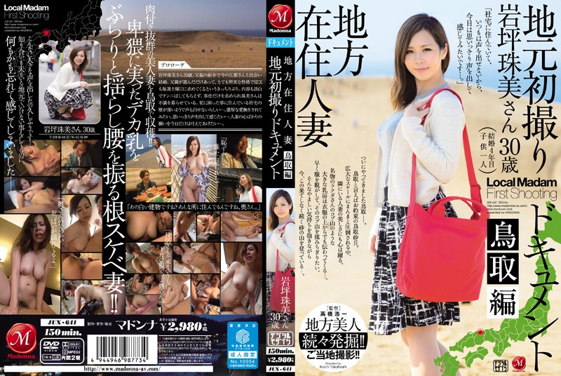 JUX-641 Take Local Resident Married Local First Document Tottori Hen Iwatsubo Tamami