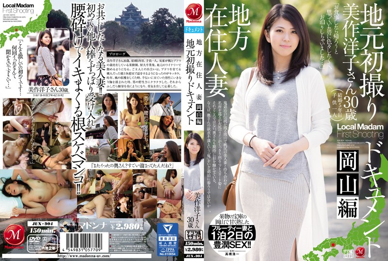 JUX-904 Local Resident Married Local's First Take Document Okayama Hen Yoko Mimasaka