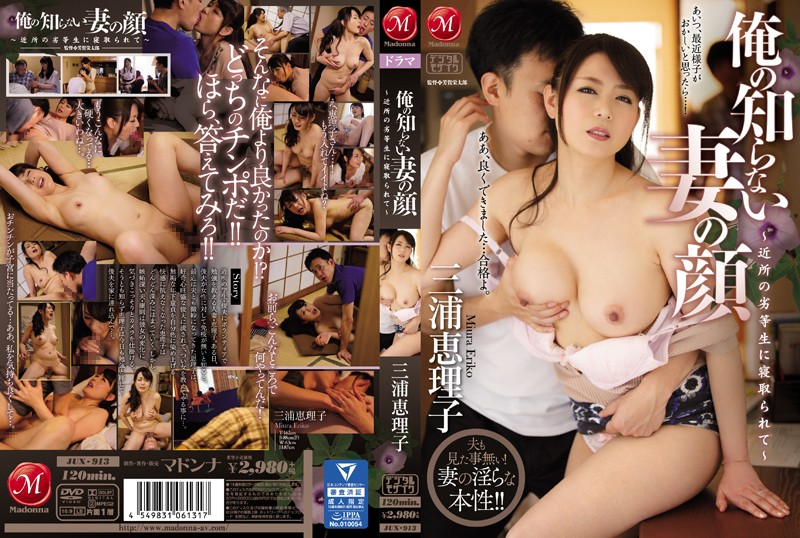 JUX-913 I Of Known Not To Cuckold To His Wife's Face - Nearby Dunce - Eriko Miura