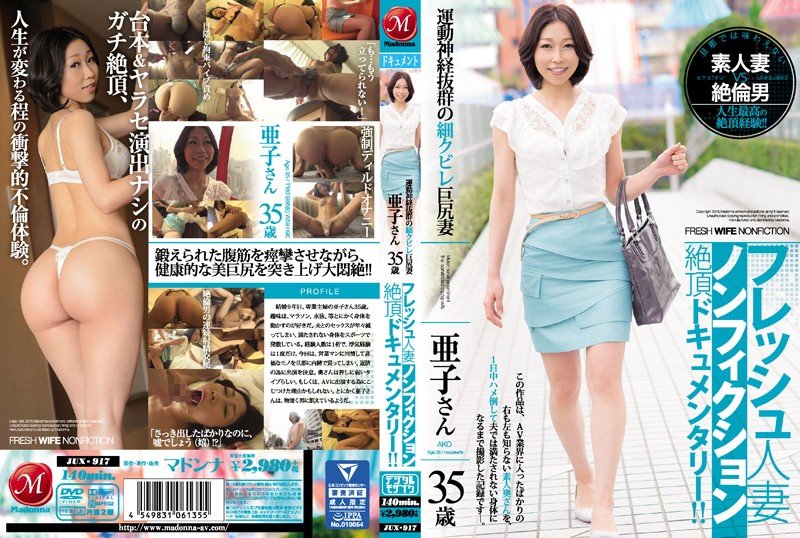 JUX-917 Fresh Married Nonfiction Capstone Documentary! ! Motor Nerve Preeminent Fine Constricted Big Wife 35-year-old Ako's