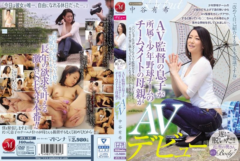 JUX-941 AV Director Son Of A Team-mate Of The Youth Baseball Team That Belongs Mother Yuki AV Debut Nakatani