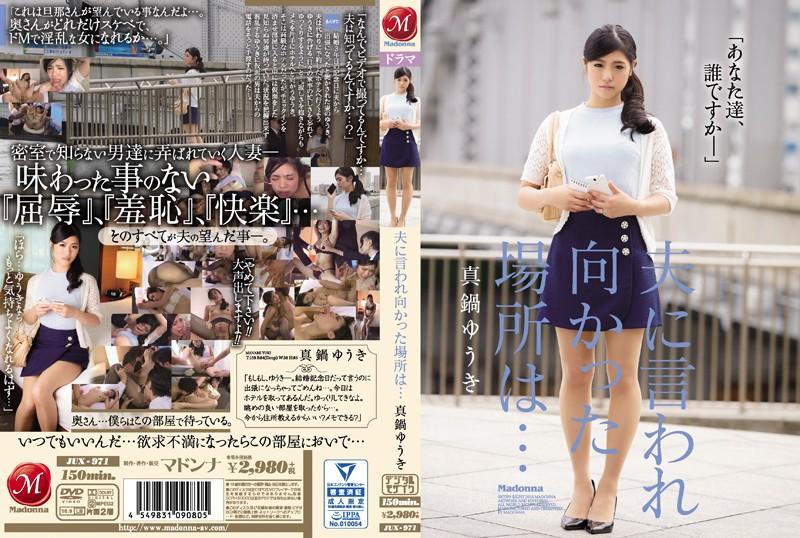 JUX-971 Where Went Said To My Husband ... Yuuki Manabe