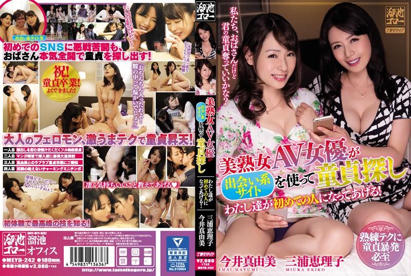 MEYD-242 We Look For Virgin Yoshijuku Woman AV Actress Is Using A Dating Site
