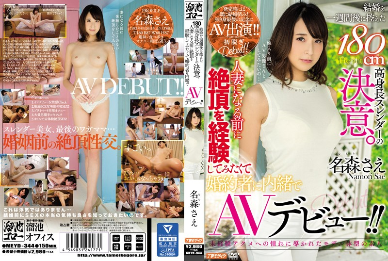 MEYD-344 A Determination Of 180 Cm High Tall Slender Who Decided To Marry A Week
