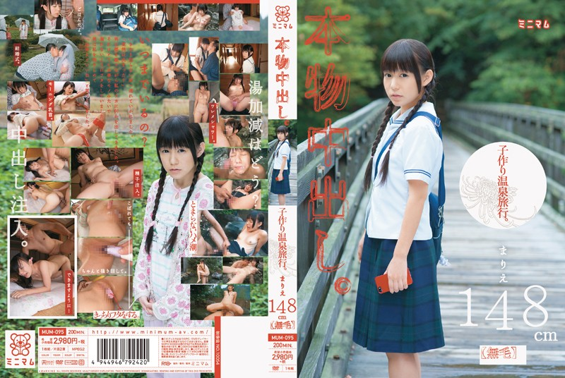 MUM-095 The Real Issue In. Child Making Hot Spring Trip. Marie 148cm (hairless) Konishi Marie