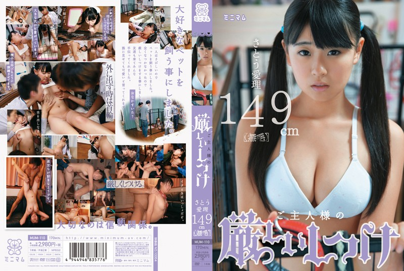 MUM-110 Strict Discipline Sato Airi 149cm Of My Master (hairless)
