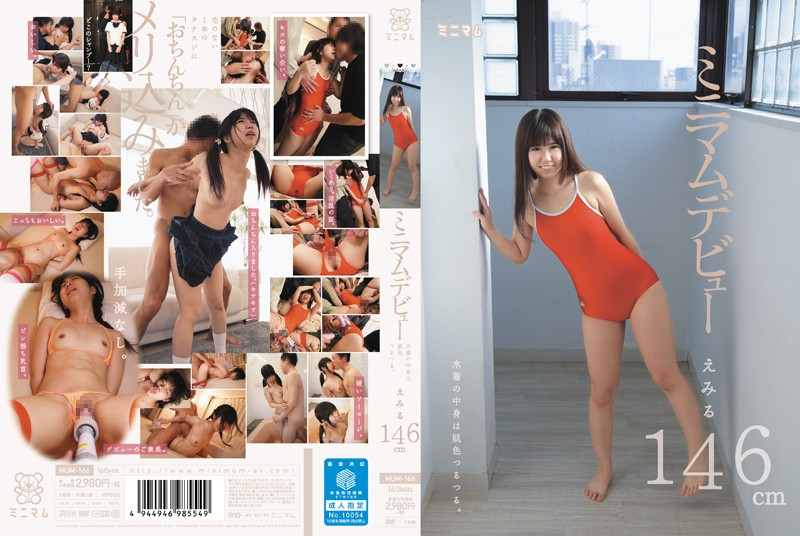 MUM-166 The Contents Of The Minimum Debut Swimsuit Skin Color Smooth. Emil 146cm