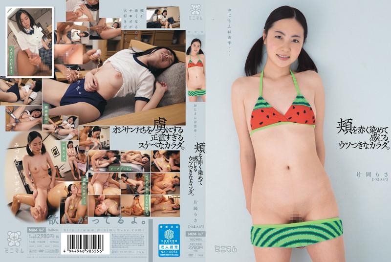 MUM-167 Uncle Lie With Body Feel Dyed Red The Weak ... Cheek. Risa Kataoka (vine Streaks)
