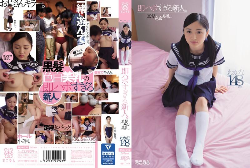 MUM-234 Immediate Habo Too Rookie.Black Hair Fair Complexion Breasts. Wakana Miura
