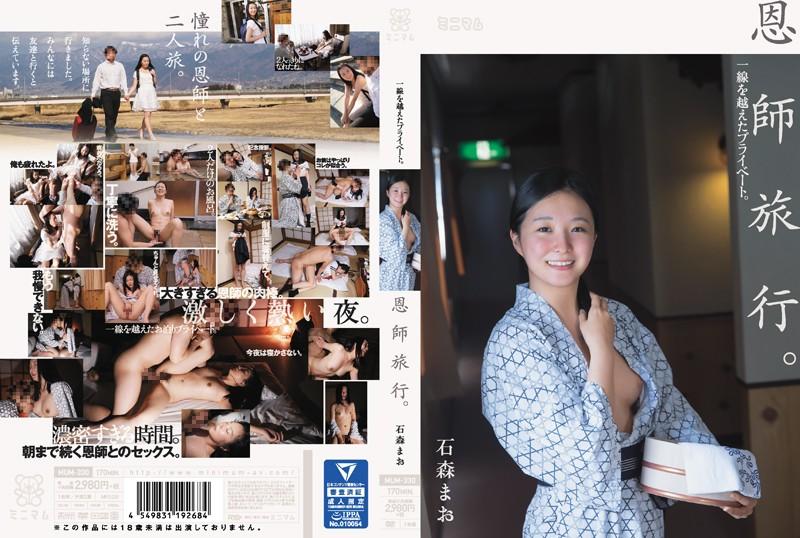 MUM-330 A Teacher Trip.Private Crossing A Line. Mao Ishimori