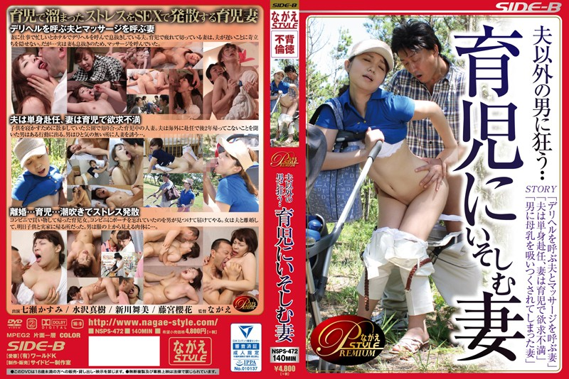 NSPS-472 Wife Diligently To ... Child Care Who Goes To A Man Other Than Her Husband