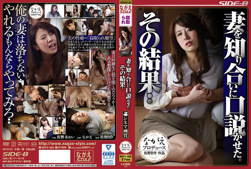 NSPS-569 Was Kudoka His Wife To Know.As A Result ... Aoi Sano
