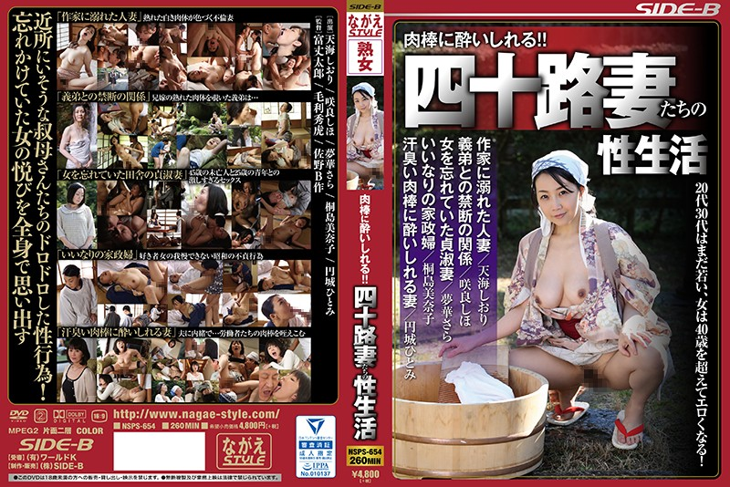 NSPS-654 Get Drunk With A Meat Rod! ! Yuji's Wife's Sex Life 20s 30s Is Still Young, The Woman Will Be Erotic Beyond 40 Years!
