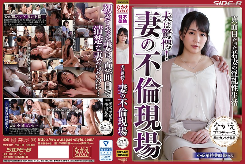 NSPS-661 My Husband Is Amazed!Wife's Adultery Site Young Wife's Serious Lusty Life Serious