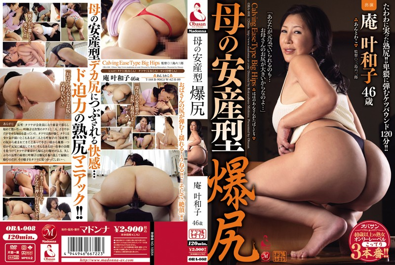 OBA-008 Kazuko Kano 庵 Butt Safe Delivery Type Of Mother