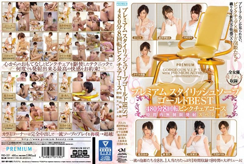 PBD-331 Unlimited Launch Special Within The Premium Stylish Soap Gold BEST 480 Minutes 8 Rotation Pink Chair Course Time