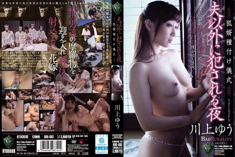 RBD-693 Night Yu Kawakami To Be Committed To Non-Kitsunemuko Seeding Ritual Husband