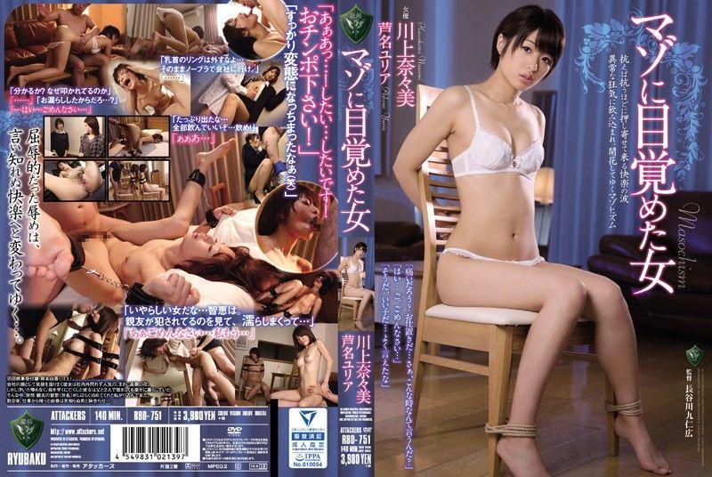 RBD-751 Woman Nanami Kawakami Ashina Yulia Awakened To Masochist