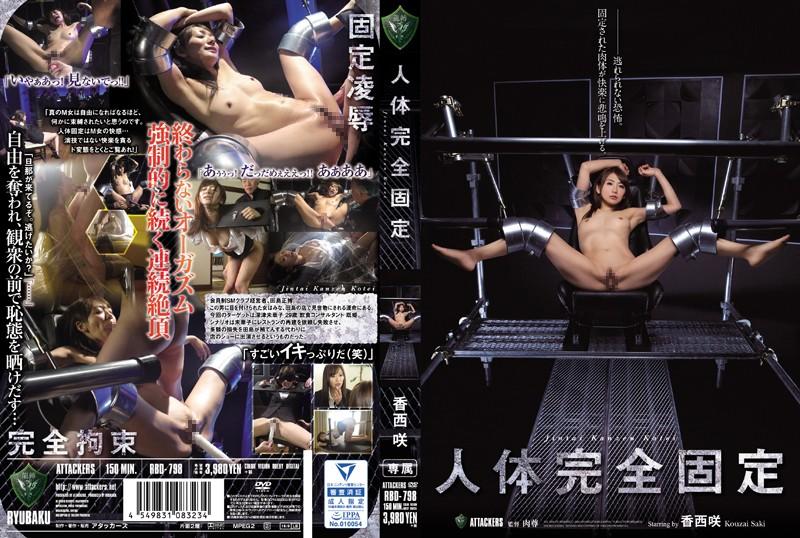 RBD-798 Human Body Completely Fixed Saki Kozai