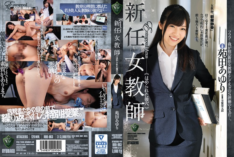 RBD-863 After A New Female Teacher Was Put On The Hole Ayuri Ginnota