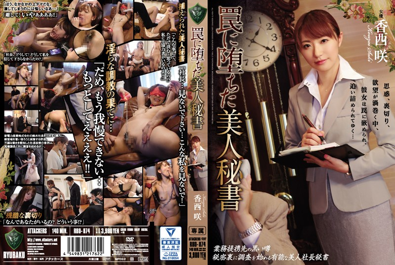 RBD-874 A Beautiful Secretary Who Fell Into A Trap Kosai Saki